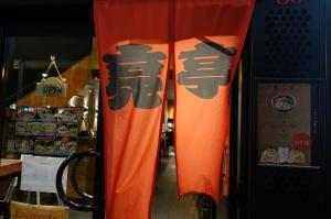 Ryo's - Curtains