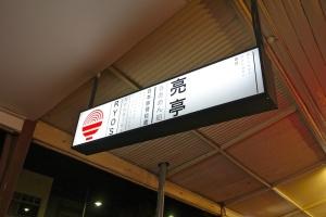 Ryo's - Sign